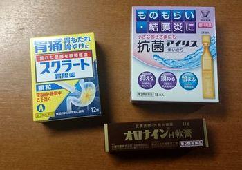 10004 常備薬2020.JPG