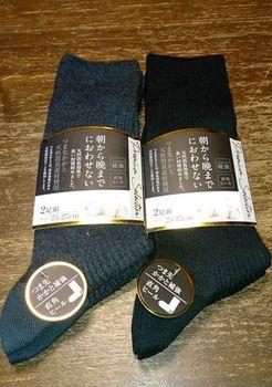 10005 靴下202010.JPG