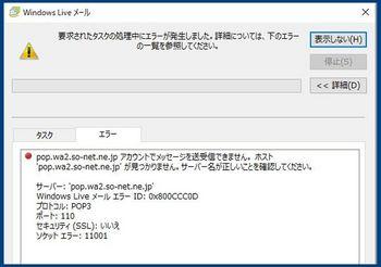10095 メールの件202011-02.JPG