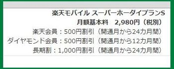 10166 楽天電話202012-02.jpg