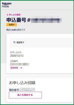 10168 楽天電話202012-03.jpg