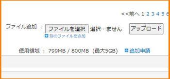 10484 追加申請900MB.jpg