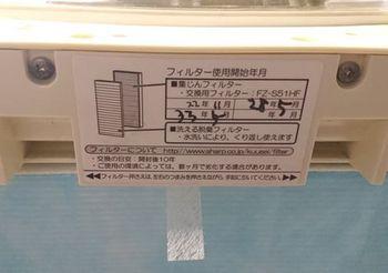 10613 空気清浄機202105-3.JPG