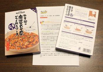 543 麻婆豆腐のもと.jpg