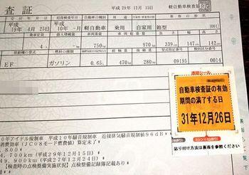 6688 車検201712-1.JPG