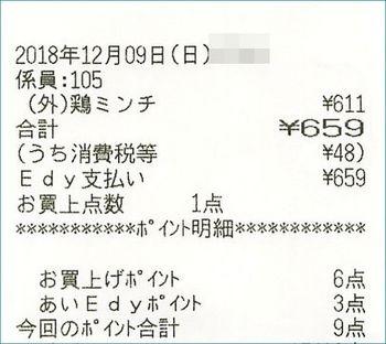 7819 レシート読み込み例2018.jpg