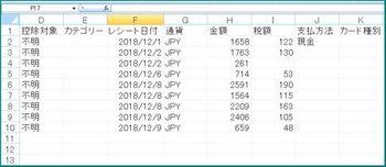 7820 レシート読み込み例2018-2.JPG