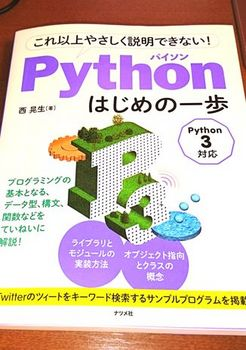 7886 Python201901-1.jpg