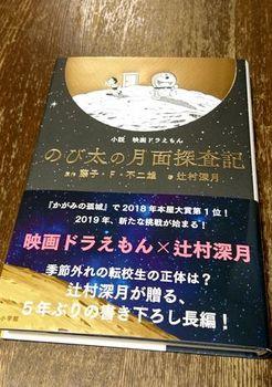 8081 のび太の本2019.JPG