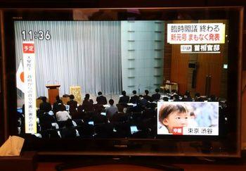 8181 令和記者会見201904-1.JPG