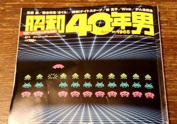 8183-1 昭和40年男-1.JPG