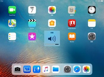 8456 iPadホーム.jpg