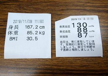 8869 血圧201911.JPG