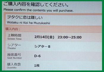 9186-2 映画202002-2.JPG
