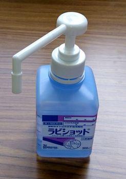 9414 消毒アルコール.JPG