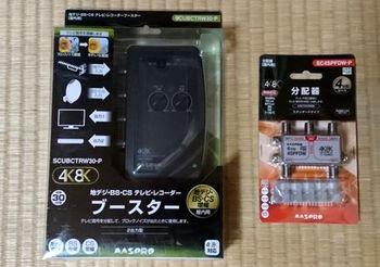 9425 テレビ配線202004-4.JPG