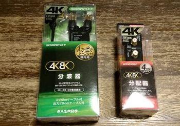 9427 テレビ配線202004-7.JPG