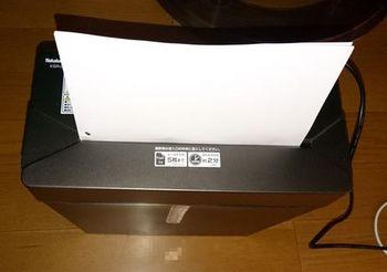 9508 シュレッダー202005-1.JPG