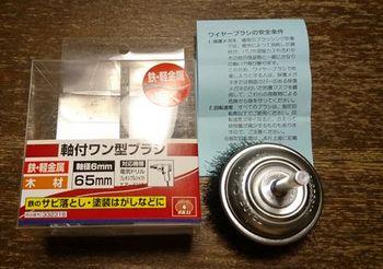 9547 ワイヤーブラシ202006.JPG