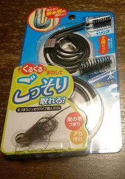9549 ごっそり202006-1.JPG