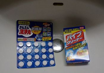 9601 洗浄丸202006-1.JPG