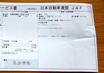 9677 バッテリー上がり202007-3.JPG
