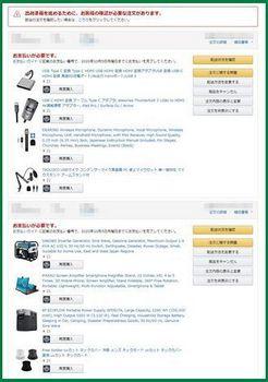 9904 Amazon問い合わせ2.JPG