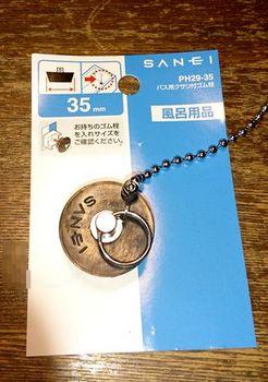 9949-1 風呂の栓202010-05.JPG